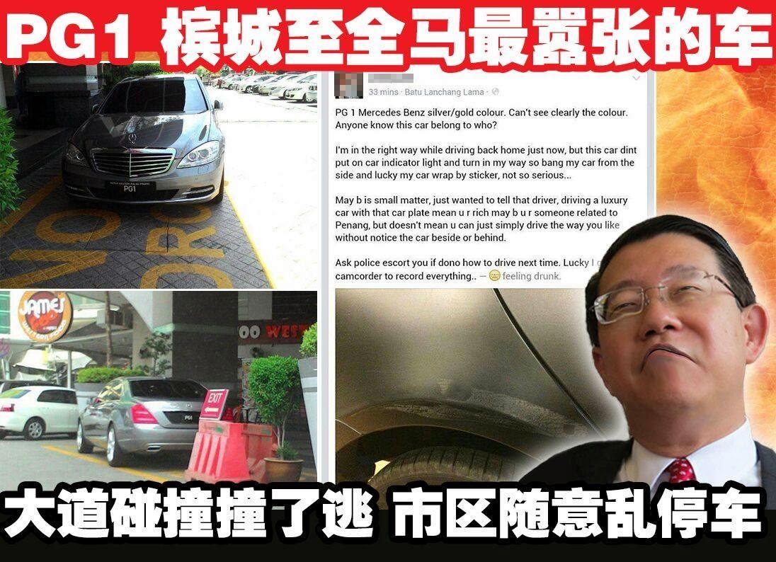 PG1 Mengganas di jalan raya Luahan Hati Rakyat P Pinang Yang Teraniaya