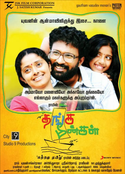 Watch Thanga Meenkal (2013) Tamil Modern Cinema DVDRip Full Movie Watch Online For Free Download