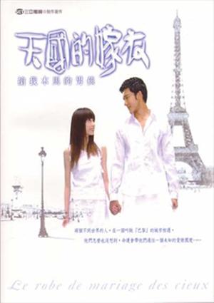 Áo Cưới Thiên Quốc - Heaven Wedding Gown