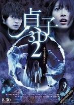 Lời Nguyền Sadako 2
