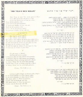 lyrics to Der Yold iz mikh mekane