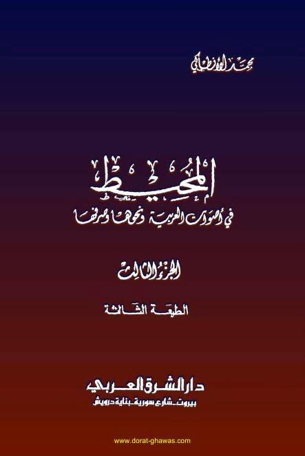 المحيط في أصوات العربية ونحوها وصرفها - محمد الأنطاكي