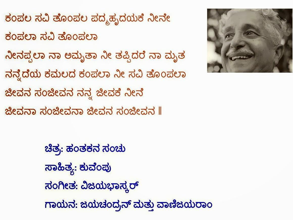 Kuvempu poems free download