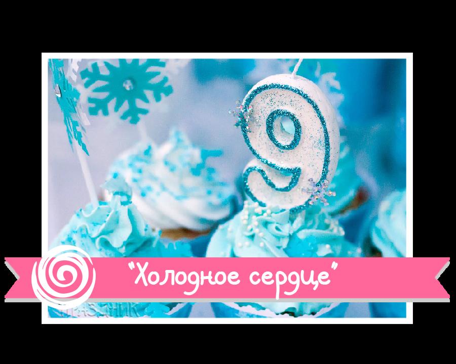 """День рождения в стиле Холодное сердце"""""""