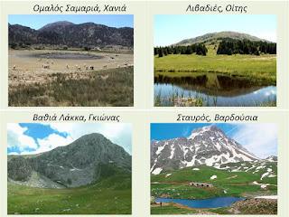 Οσεβασμός στο βουνό και στη φύση