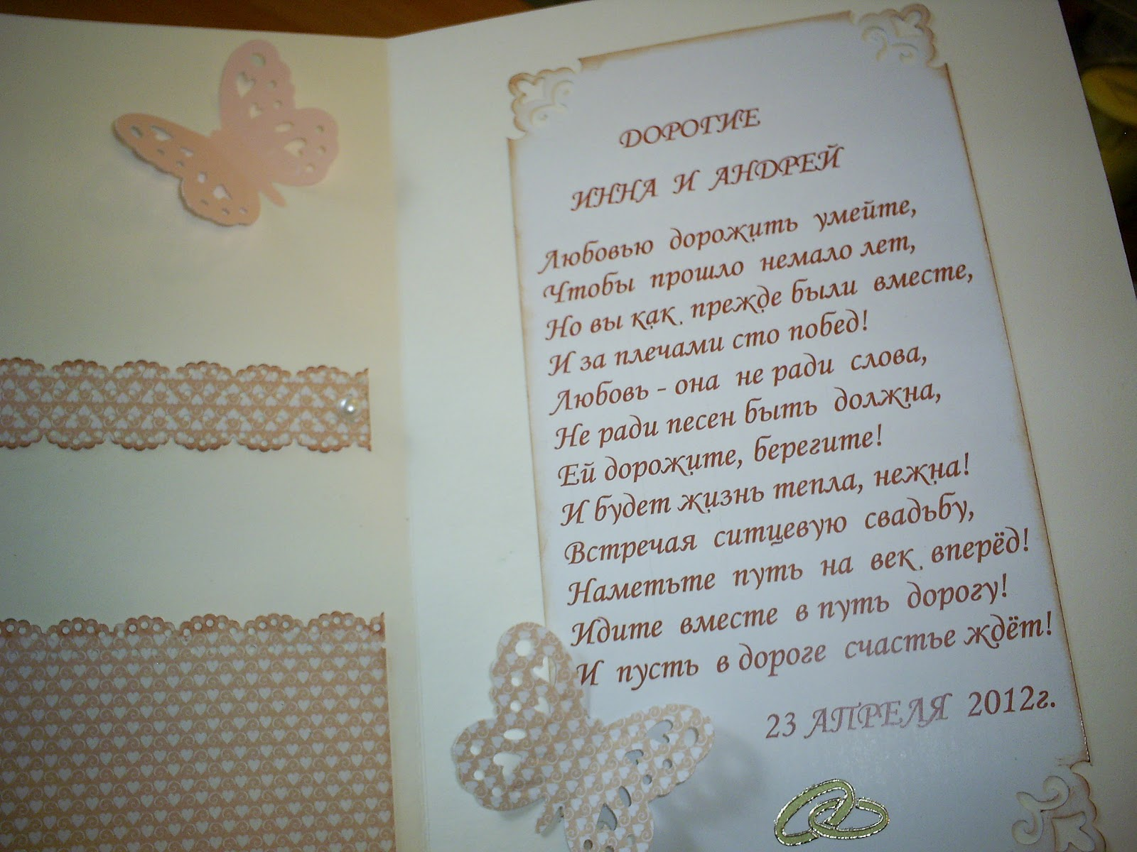 Ситцевая свадьба поздравления прикольные сценки 7