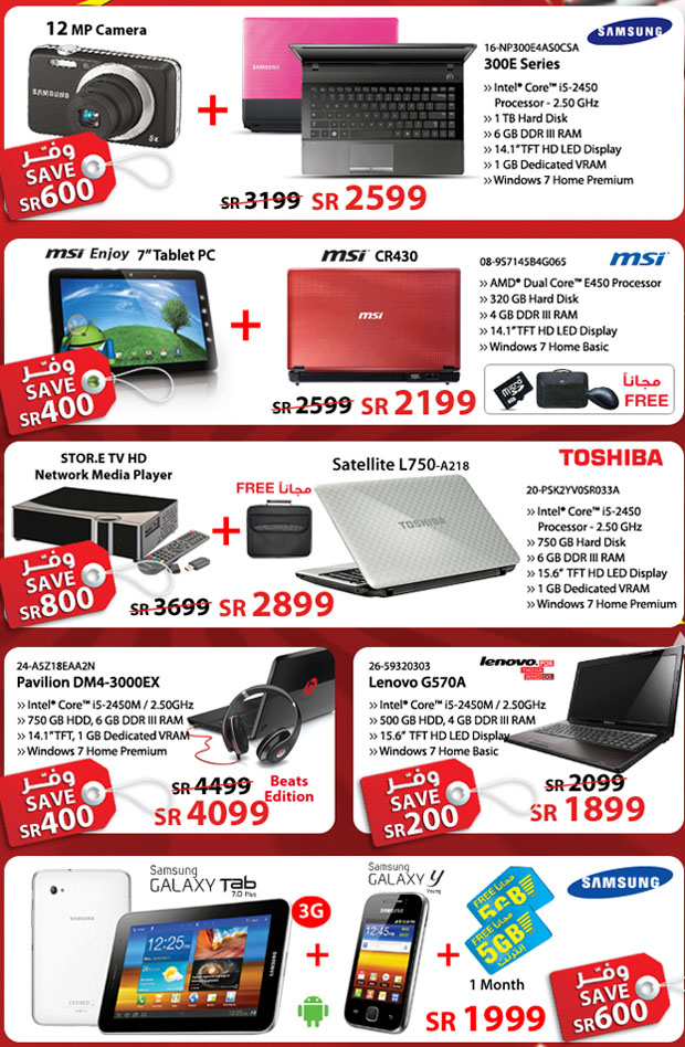 Saudi Prices Blog Hot Laptop Offers At Jarir Saudi Arabia May2012