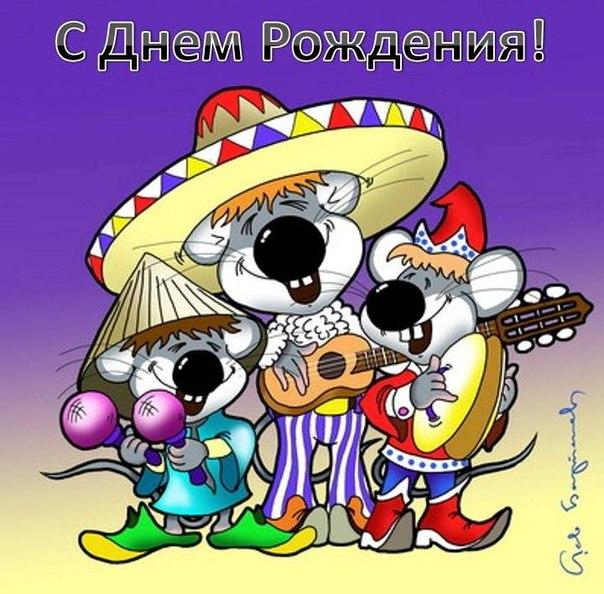 С днем рождения мексика