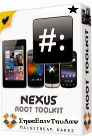 Nexus Root Toolkit 2.0.4