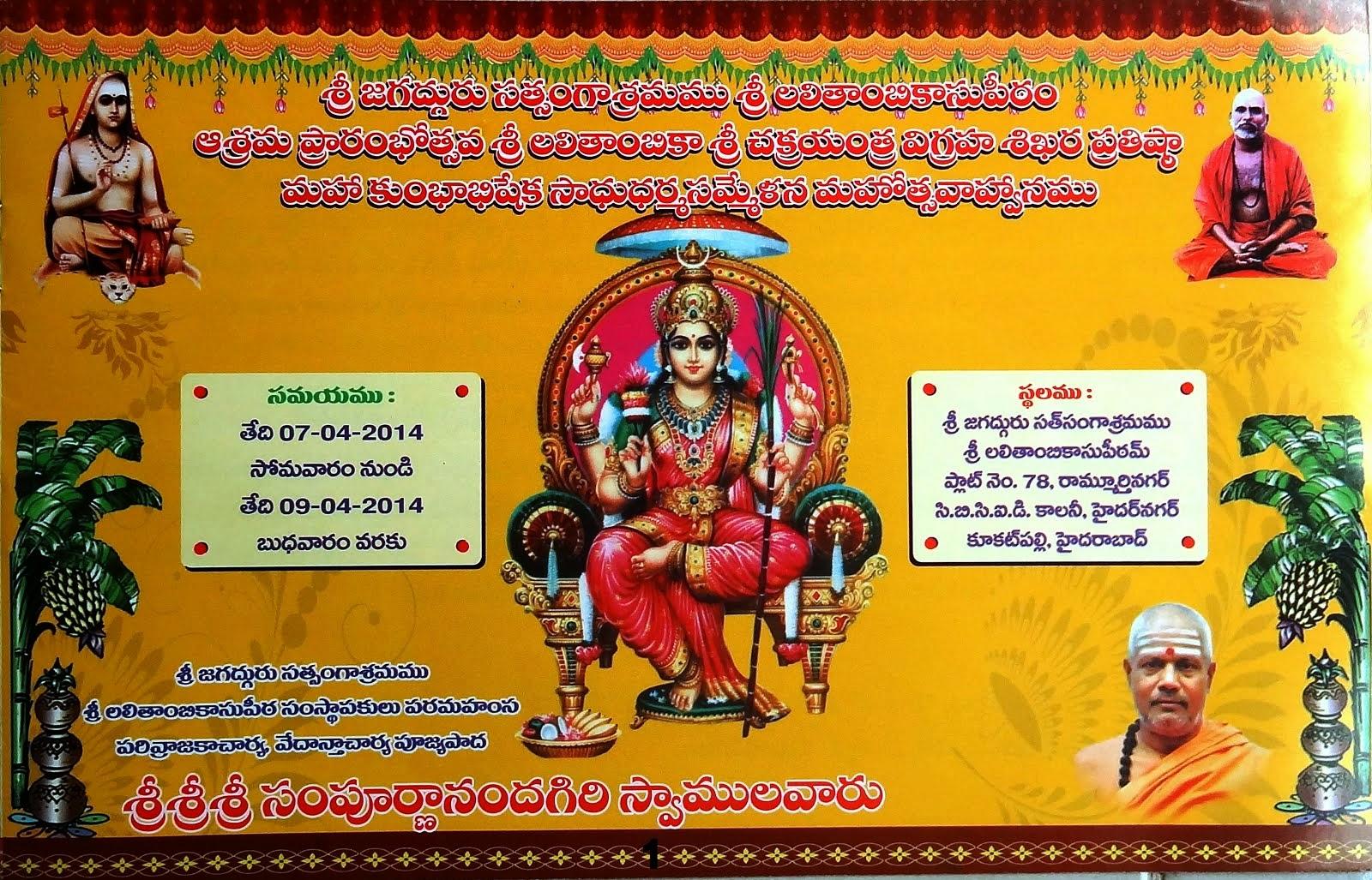 sri jagadguru satsangashramam_invitation