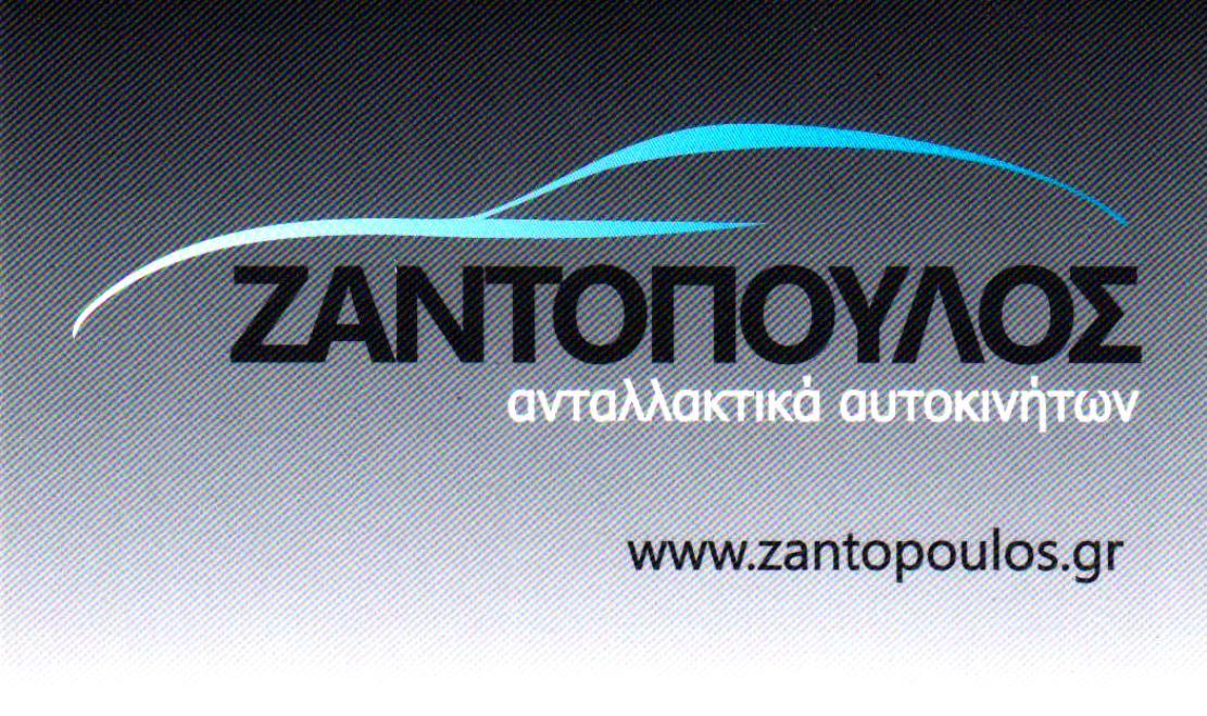 Ανταλλακτικά Αυτοκινήτων ΖΑΝΤΟΠΟΥΛΟΣ