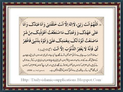 صبح و شام کی دُعائیں - ۱۸