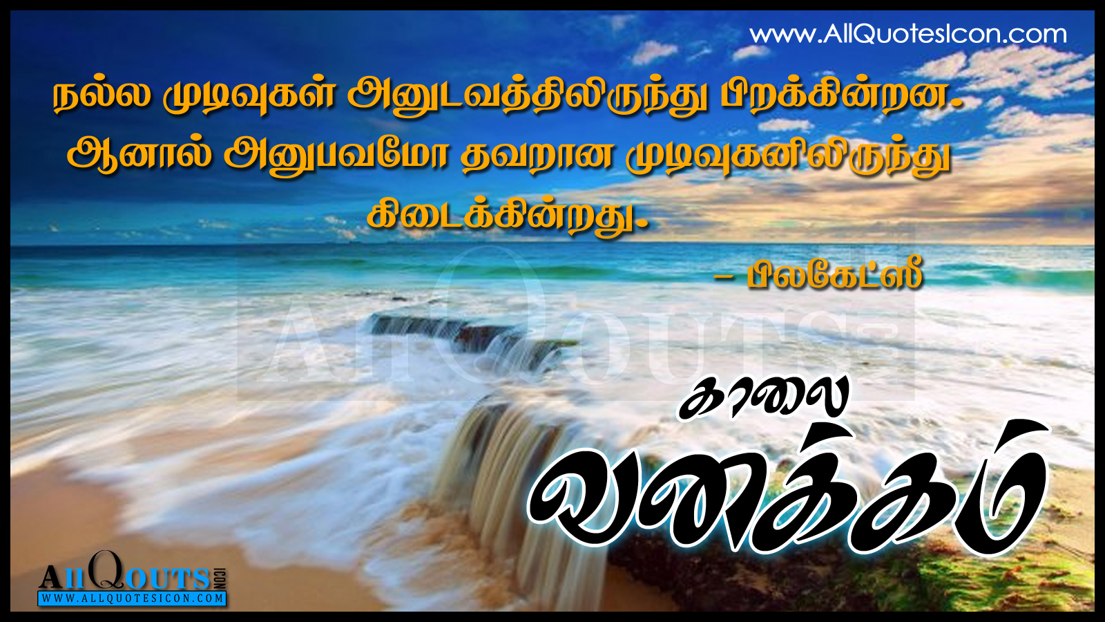 Good Morning Quotes Goodreads : Good morning quotes in tamil hd wallpapers best