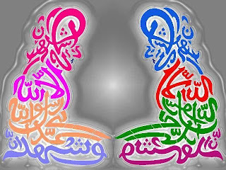 http://fyraridwan.blogspot.com/2013/05/kaligrafi-berwarna.html