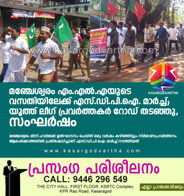 SDPI March, Youth League, MLA, Uppala, Police, Case, Clash between SDPI and MYL volunteers.