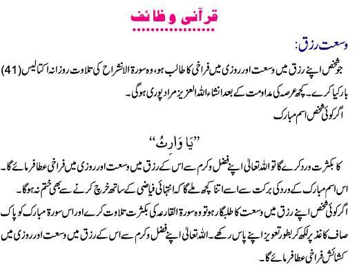 Quotes On Trust In Urdu Qurani Wazaif ,qurani ...