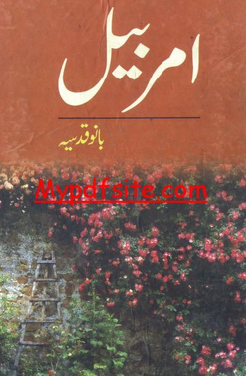 Amer bail by bano qudsia free english and urdu books for Bano qudsia children