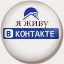 Меня можно найти ВКонтакте