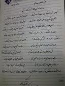 ایک پیغام.........عزیزی علم اللہ کے نام