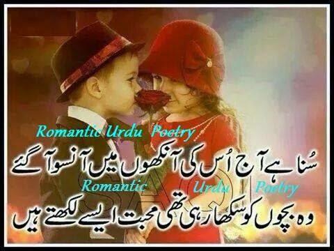 Famous urdu romantic poets