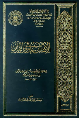 الإتقان في علوم القرآن - للإمام السيوطي pdf
