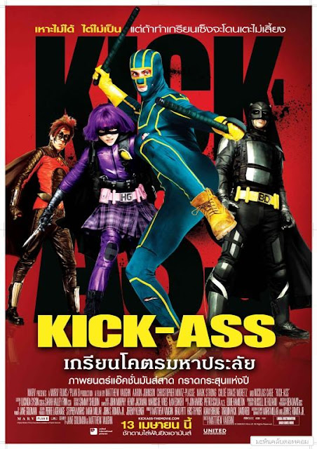 Kick Ass เกรียนโคตร มหาประลัย