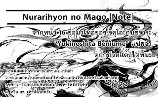 อ่านการ์ตูน Nurarihyon no Mago 183 ภาพที่ 17