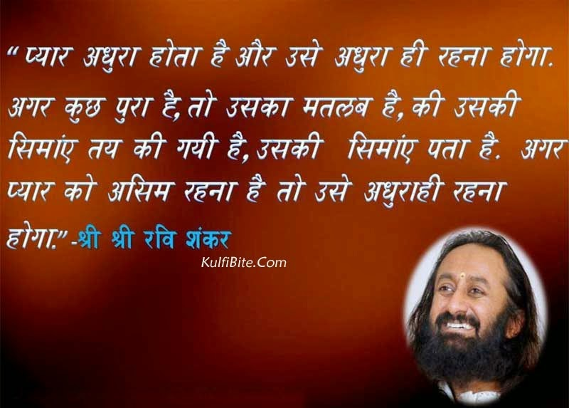 Sri Sri Ravi Shankar Hindi Suvichar Thoughts