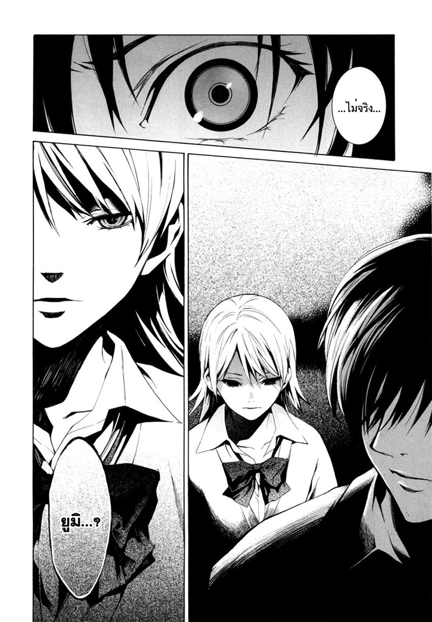 อ่านการ์ตูน Tsumitsuki 2 ภาพที่ 33