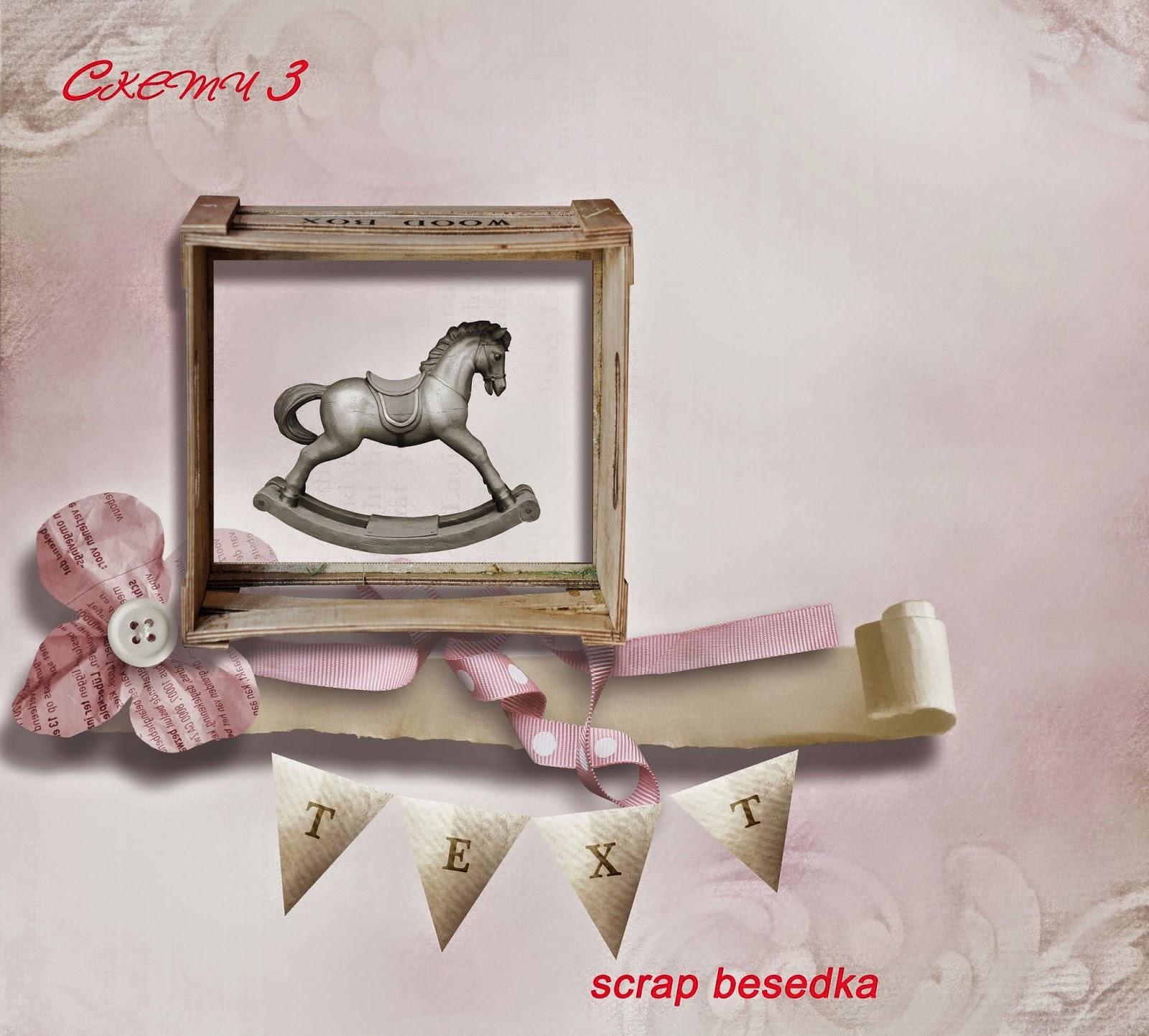 http://scrapbesedka.blogspot.ru/2015/01/3.html