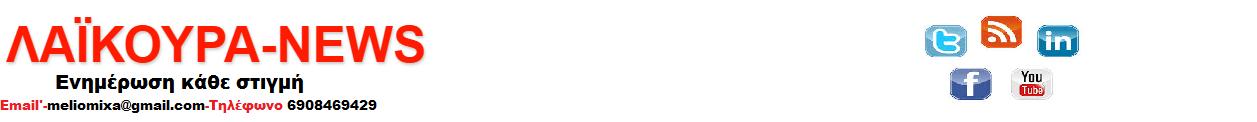 ΛΑΪΚΟΥΡΑ-NEWS
