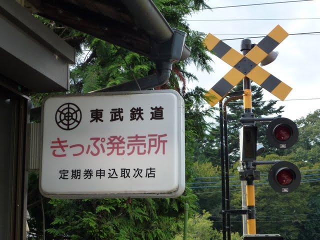東武日光線 下小代駅 常備軟券乗車券