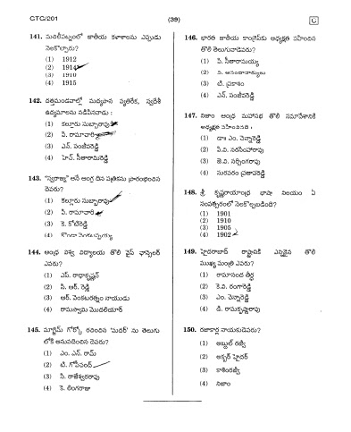 Group 2 APPSC Announcement - Group 2 Exams 2010, Group 2 TNPSC