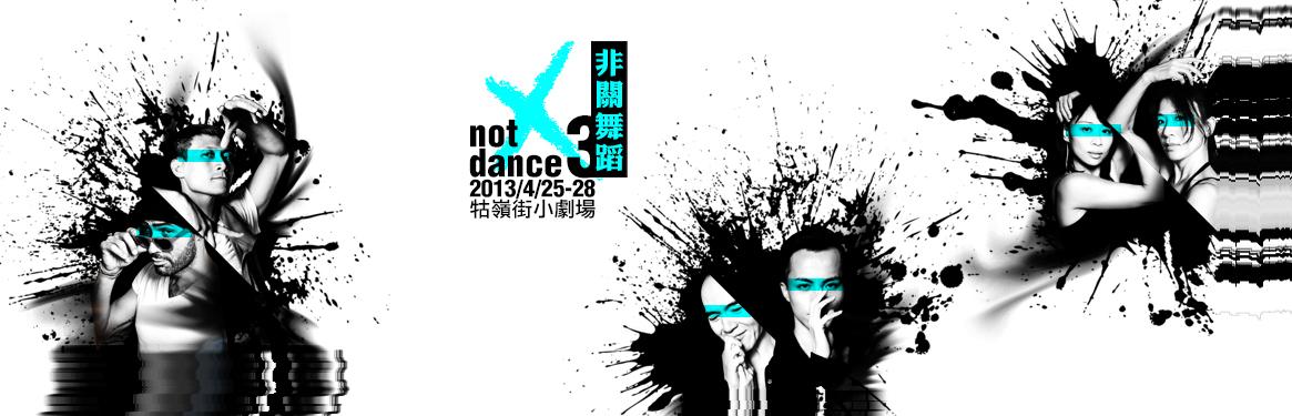 第三屆《非關舞蹈》藝術節—心動時刻