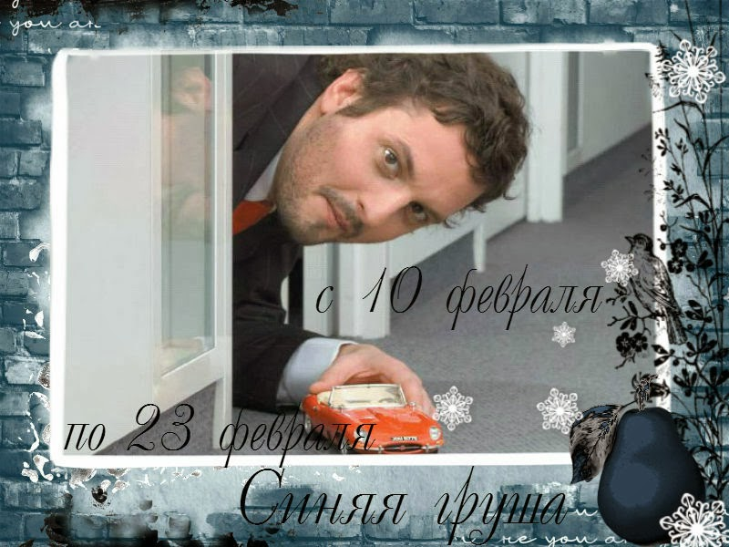 http://sgrusha.blogspot.ru/2014/02/blog-post_10.html