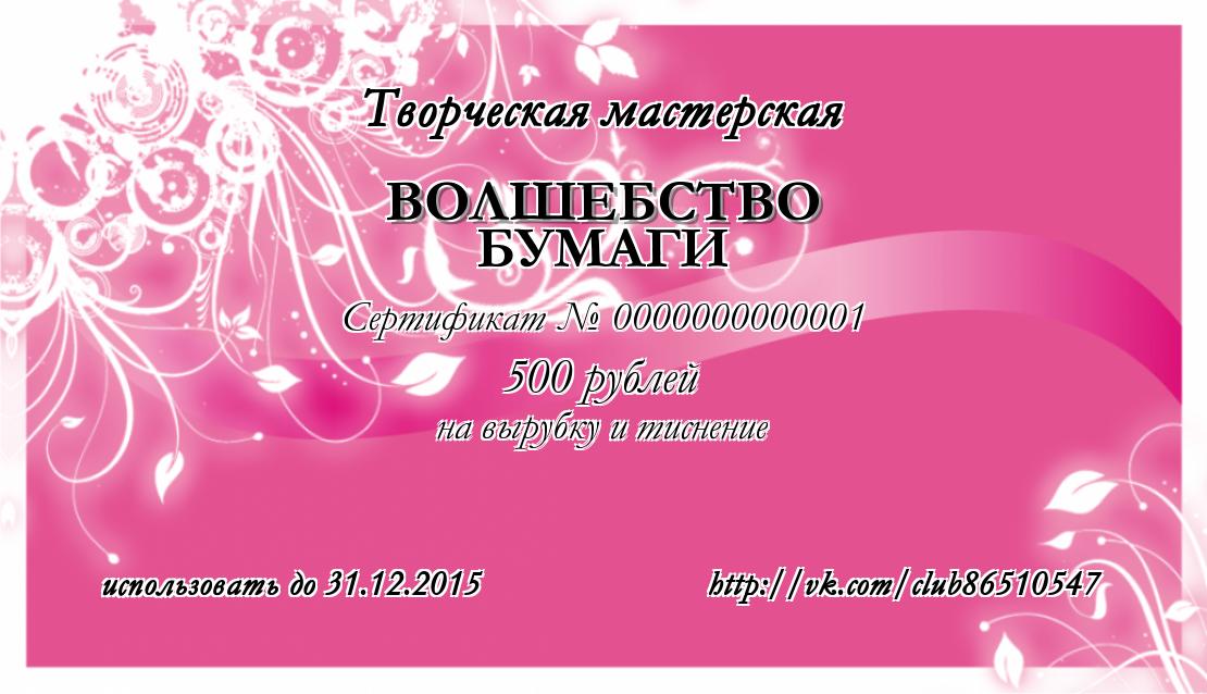 Сертификат от Юрате до 1 июня