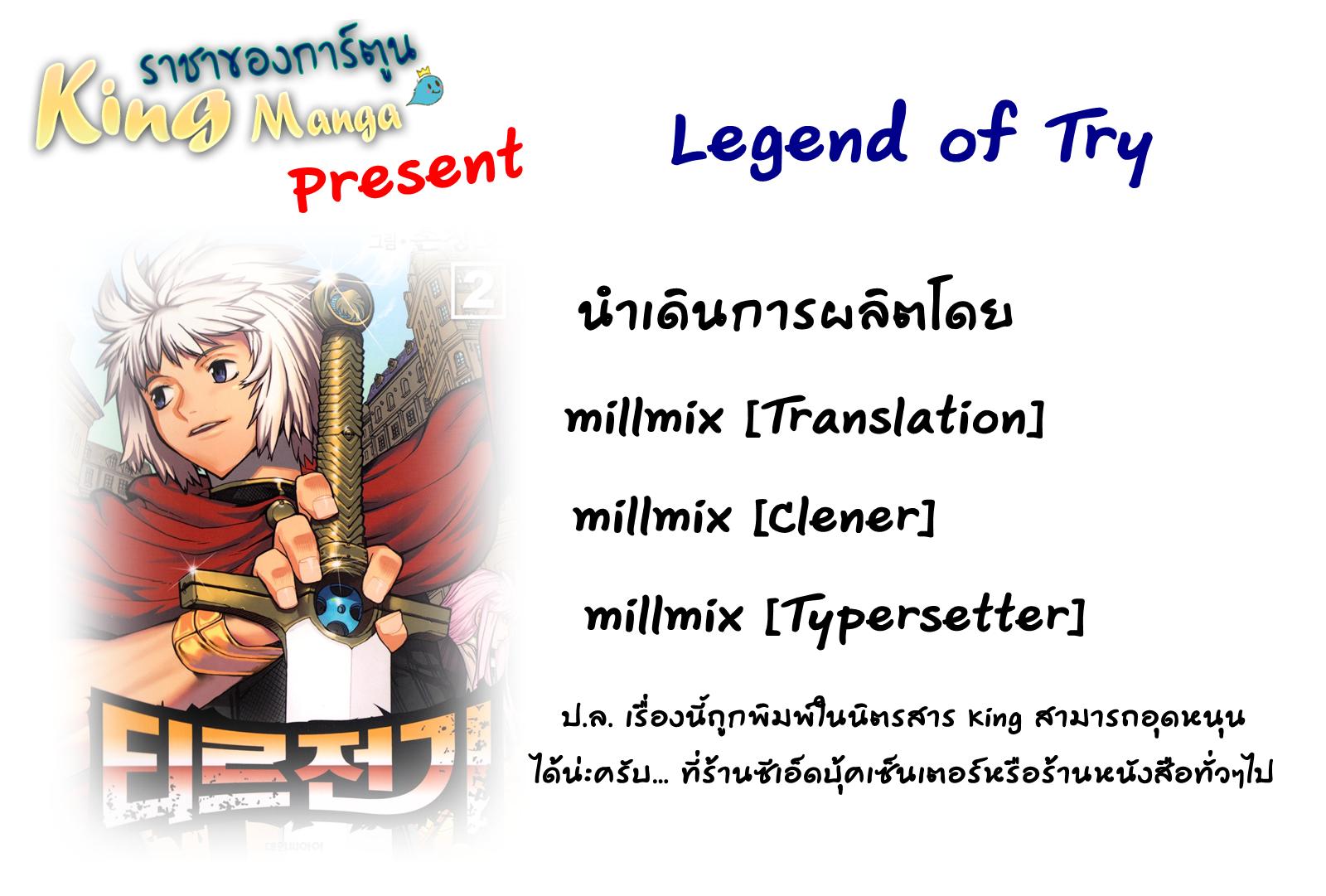 อ่านการ์ตูน Legend of Try 9 ภาพที่ 2