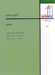Amir's reading