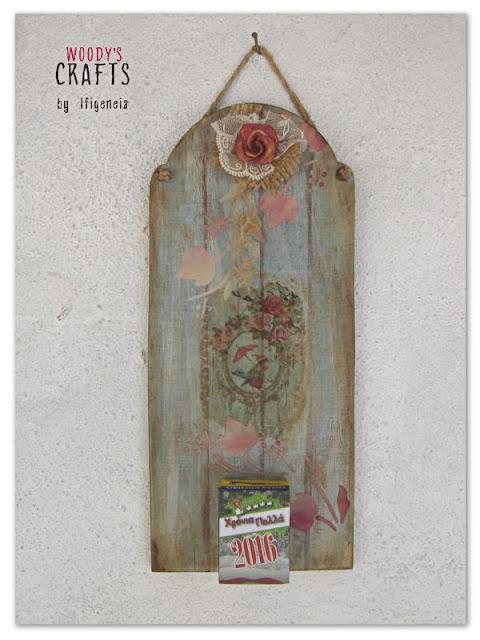 χειροποιητα καδρακια-ημερολογια,ξυλινα καδρακια-ημερολογια,διακοσμητικα τοιχου χειροποιητα,ιδεες για χειροποιητα δωρα