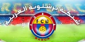 Món àrab islam islàmic Pròxim Orient Síria Damasc Golf Pèrsic Kuwait Barça futbol Alcorà Alcora