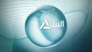 مشاهدة قناة النيل للاخبار بث مباشر اون لاين - NileNews   ، قناة النيل الاخبارية بث مباشر ، قناة مصر الاخبارية بث مباشر  ، قناة مصر الاخبارية اون لاين ، قناة النيل للاخبار لايف ، اخبار مصر ، التلفزيون المصرى