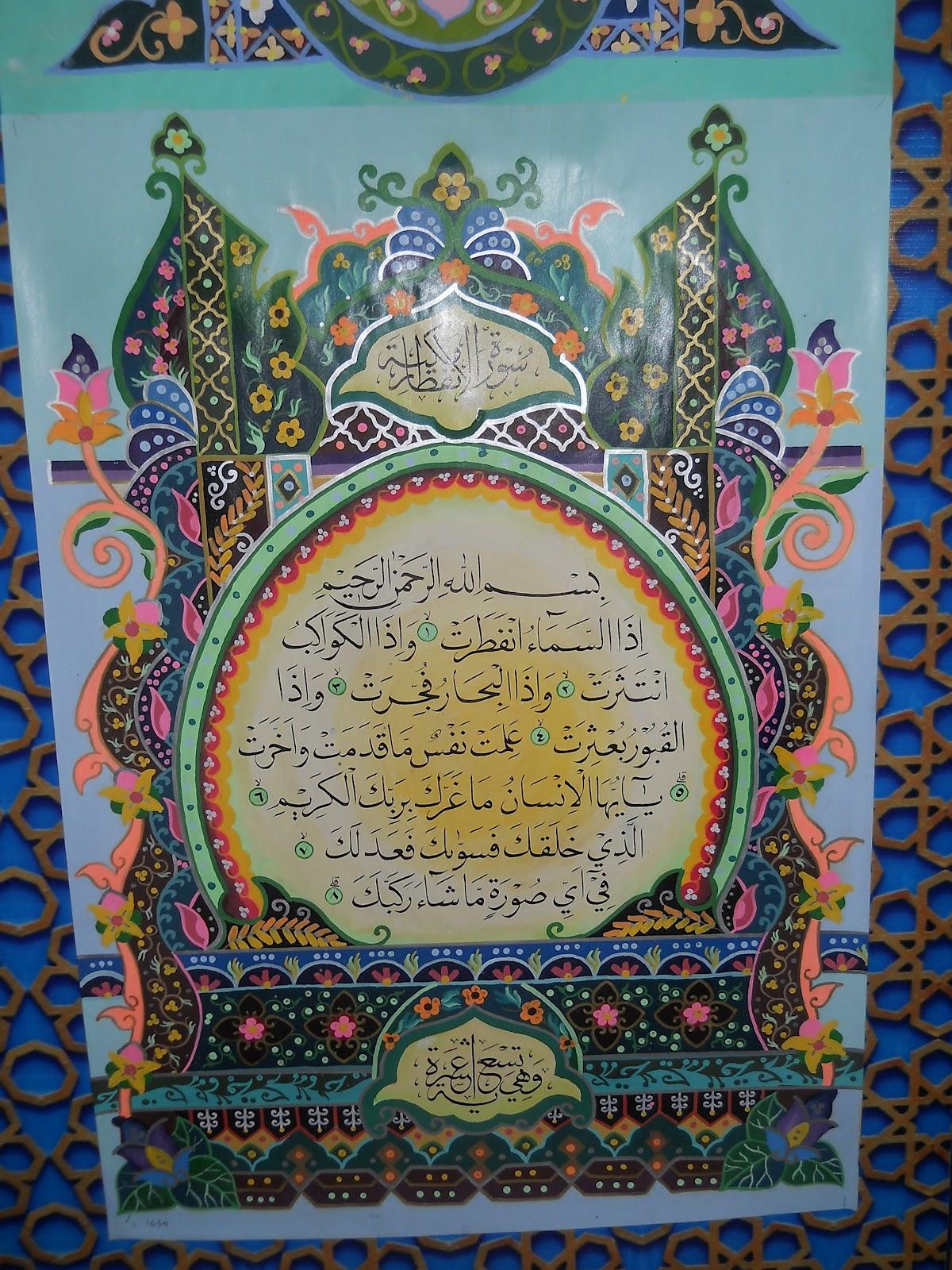 قراءة كتابة القرآن (BTQ) ~ Sayidi ~ سيدي