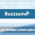 كيف تجد المحتوى الملائم لموقعك مع BuzzSumo