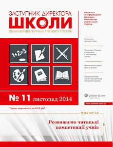 Заступник директора школи №11/2014