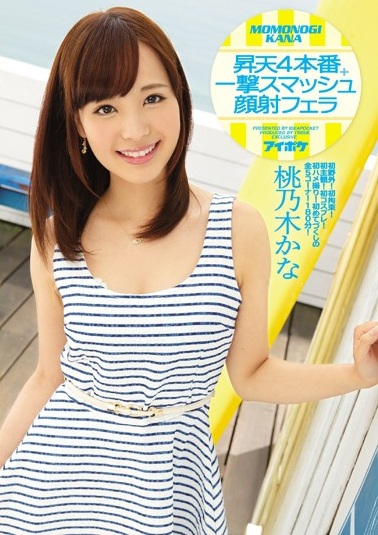 JAV ONLINE I653 Ascension 4 Production + Blow Smash Facials Blow's First Open-air!First Restraint!First …