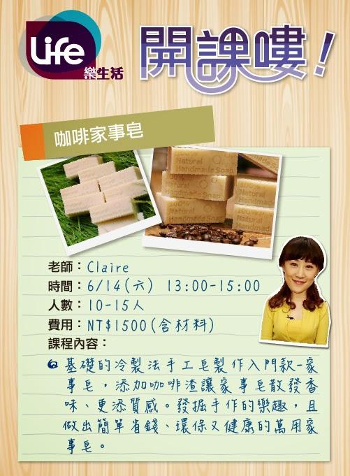 基礎的冷製法手工皂製作,家事皂是冷製法的入門款 ...