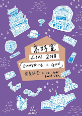 高野寛 LIVE 2018「Everything is good」発売記念 Live tour Band ver.