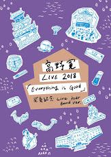 高野寛 LIVE 2018「Everything is good」発売記念 Live tour Band ver.