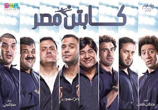 مشاهدة فيلم كابتن مصر محمد امام، على ربيع- Captain Masr Trailer