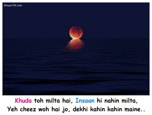 Allama Iqbal Shayari Khuda toh milta hai, Insaan hi nahin milta, Yeh cheez woh hai jo, dekhi kahin kahin maine..